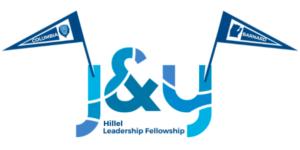 Hillel Leadership Fellowship
